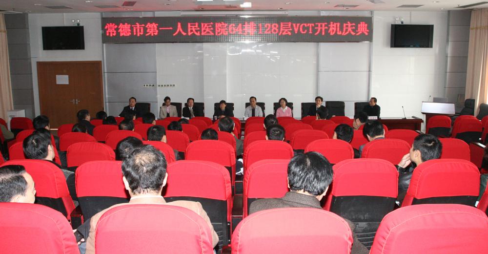 常德市第一人民医院举行湖南省首台CT开机庆典