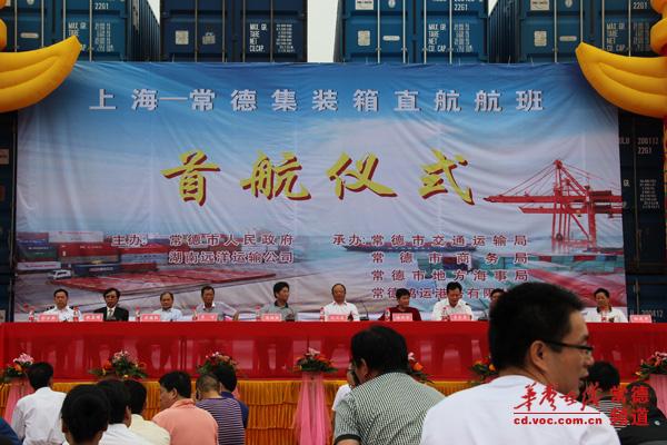 常德港至上海港开通直达航线