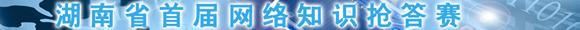 湖南省首届网络知识竞赛